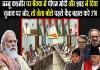 जम्मू कश्मीर पर बैठक में पीएम मोदी और शाह ने दिया चुनाव पर जोर