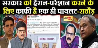 अरविंद मायाराम के ट्वीट पर राजेन्द्र राठौड़ का तंज, लिखा-वाह क्या गजब की टाइमिंग है...: