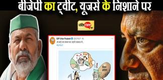 BJP के ट्वीट पर भड़का विपक्ष