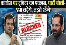 कांग्रेस पर ट्विटर का एक्शन