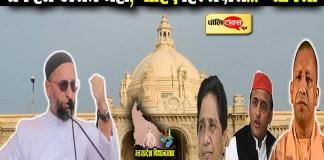 ओवैसी का यूपी में चुनावी आगाज