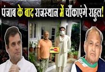 पंजाब के बाद राजस्थान में चौंकाएंगे राहुल!