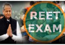 reet exam gehlot