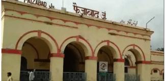 फैजाबाद रेलवे स्टेशन का नाम अब अयोध्या कैंट