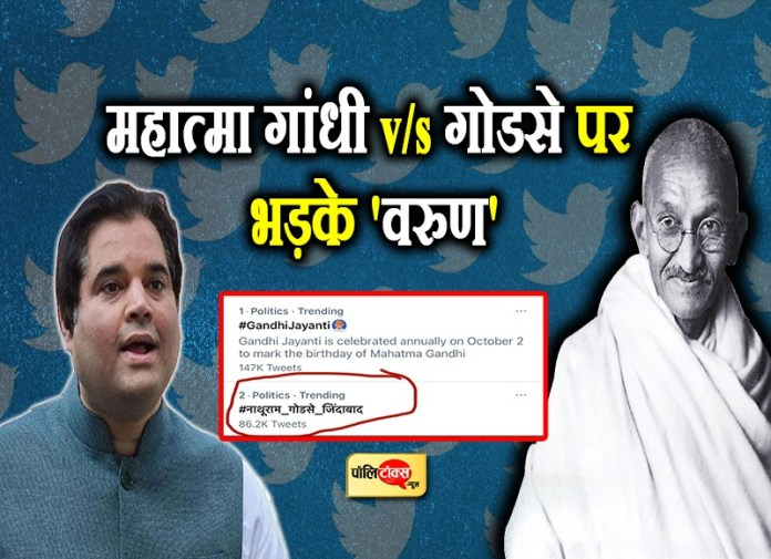 महात्मा गांधी v/s गोडसे पर भड़के 'वरुण'