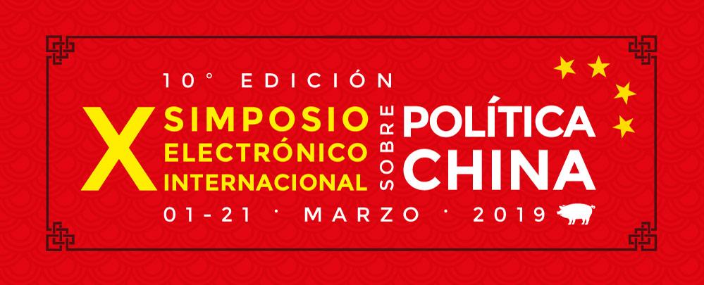 politicachina_simposio_10_