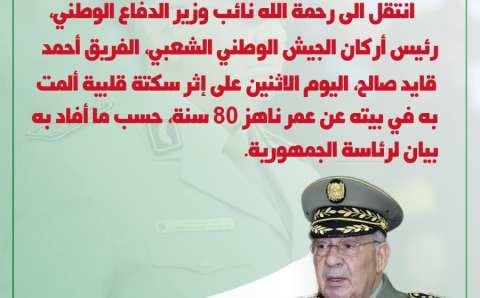 الجزائر : وفاة الرجل الاول في المؤسسة العسكرية الفريق قايد صالح(تفاصيل )