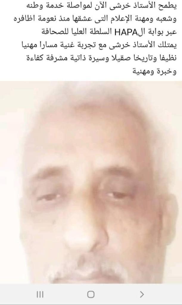 الهابا تستحق! محمد ولد عبد الله السالم الخرشي