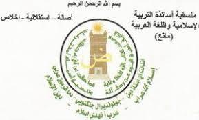 منسقية أساتذة التربية الإسلامية واللغة العربية