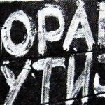 Višestranački izbori 1945. godine: Kako je sve počelo?