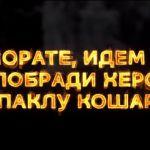 Ko je u Srbiji rešio da osramoti Bitku na Košarama i njene heroje