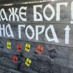 """Ravna Gora osvanula sa """"izdajnikom"""": """"Ma pu! Gadno mi je i da pričam o tom nerastu!"""""""