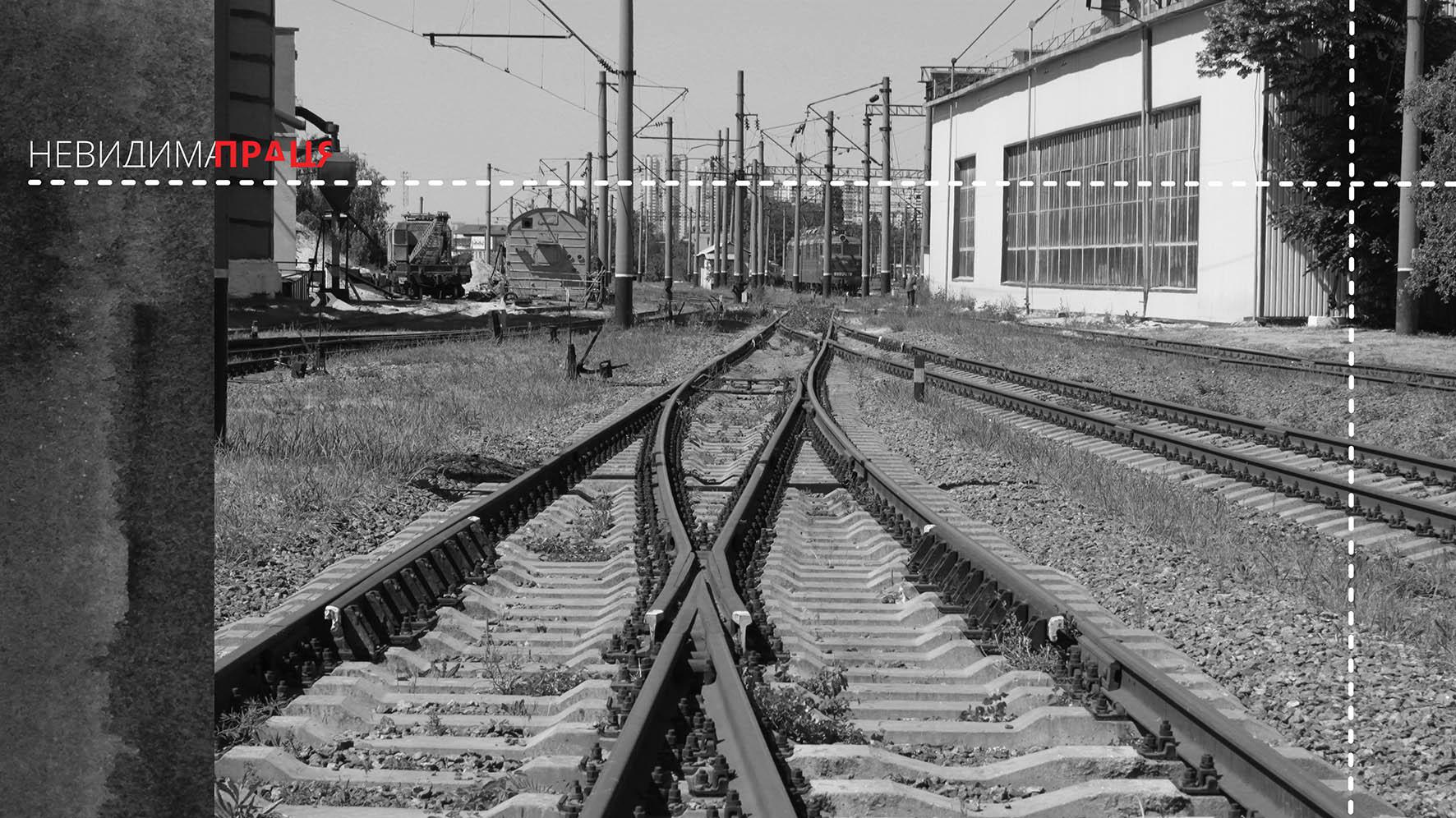 Локомотивне депо Дарниця. Італійський страйк
