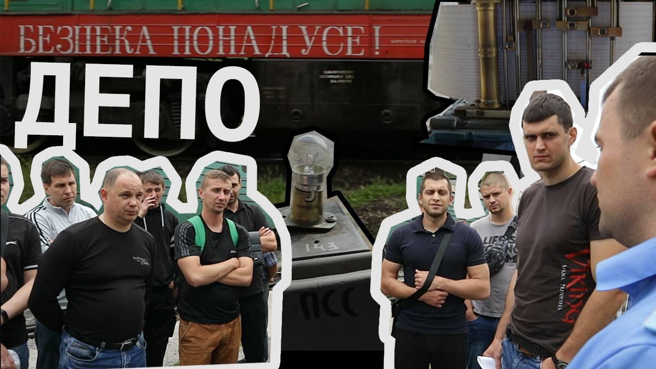 локомотивное депо Кривой Рог. Видео