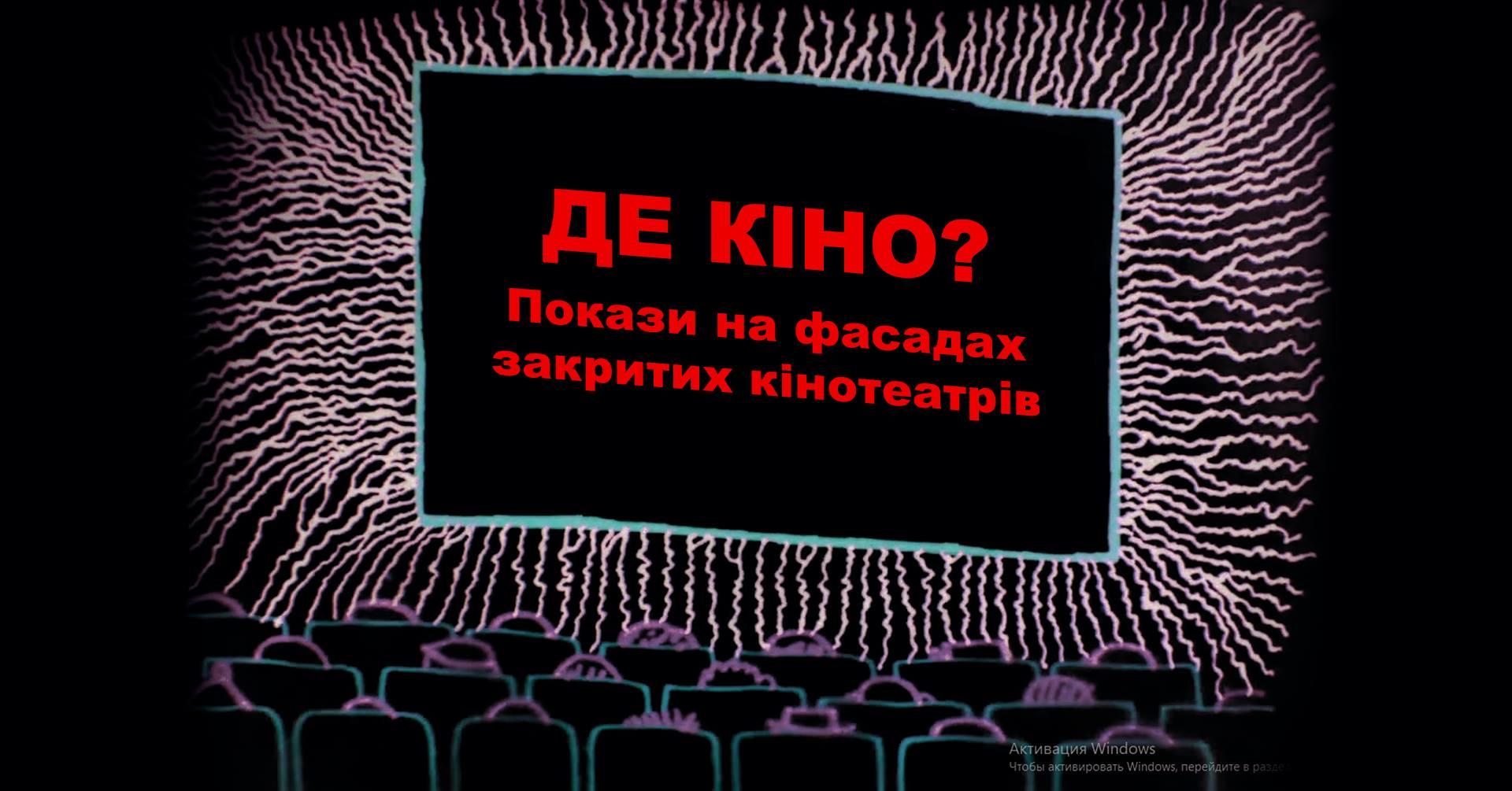 "Кінопоказ на фасаді кінотеатру ""Україна"""