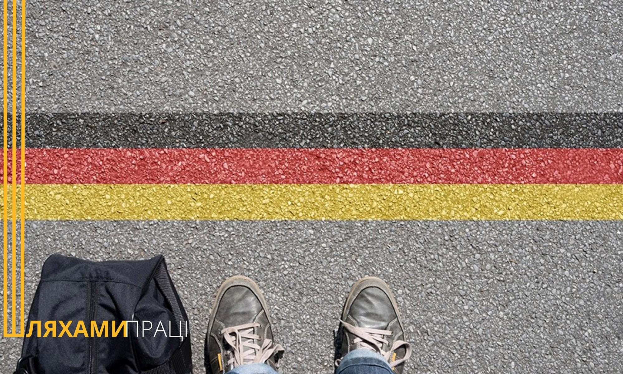Чи відкриє нове німецьке законодавство дорогу українським заробітчанам?
