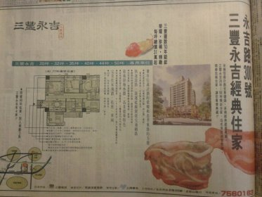 【歷史】20年前的台灣薪資
