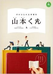 【轉蛋】熊貓之穴 – 文學青年山本君