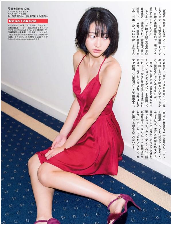 rena_takeda29
