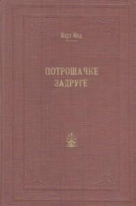 Knjige_0301