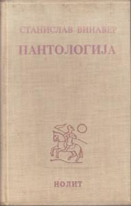 PANTOLOGIJA