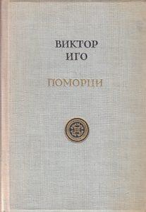 pomorci-roman-viktor-igo