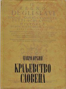 kraljevstvo-slovena-mavro-orbin