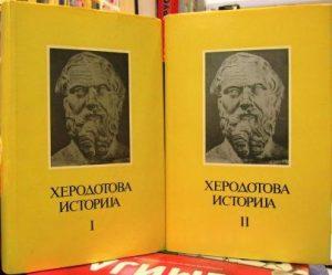 HERODOTOVA ISTORIJA u 2 knjige
