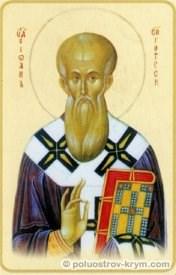 Святой Иоанн Готский