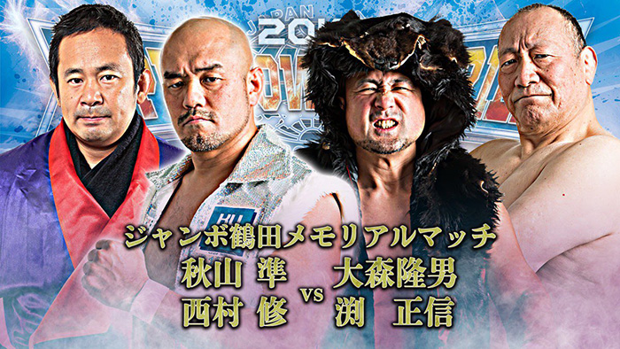 AJPW-Super-Power-Tsuruta-Memorial