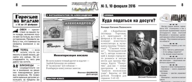 Пресса о концерте Карабаново