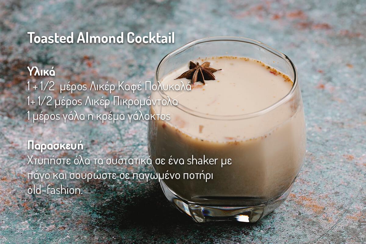 Πικρομάντολα Toasted Almond κοκτέιλ με πάγο