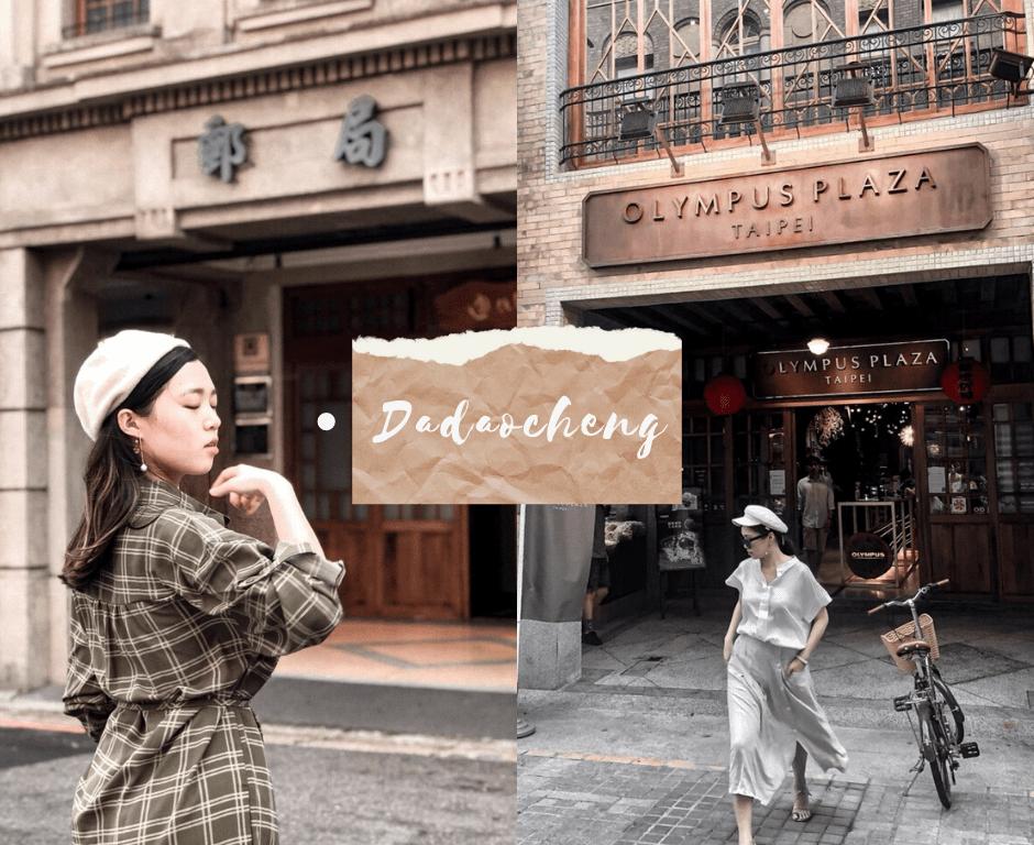 走進復古的台北迪化街!肉肉女孩不用想穿搭,公式範本直接照抄