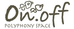 "polyphony space ""on.off"" | ポリフォニースペース オンオフ | 子連れでのんびりリフレッシュ*広島の託児付きコワーキングスペース・シェアスペース・レンタルスペース"