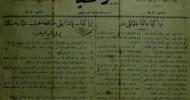 Pomaklara uygulanan zulüm ve katliamlar üzerine olayların canlı şahidi Pomak Abdulkerim'in Trakya-Paşaeli Gazetesi sahibi Mehmet Şeref Bey e gönderdiği mektuptur. Bu mektupta olaylar özetle şöyle dile getiriliyordu: 1. Köyün her […]