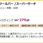 ハピタス 楽天ツールバーインストールで270円