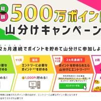 GetMoney!総額500万ポイント山分けキャンペーン