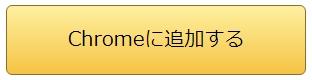 Chromeに追加するボタン