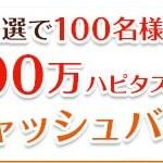 【ハピタス】じゃらんnet x ハピタス。抽選で100名様に、最大400万ポイントキャッシュバック!