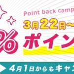【infoQ】7日間限定。1%ポイントバックキャンペーン開催中!