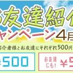 【 i2iポイント】お友達紹介キャンペーン4月版開催中。