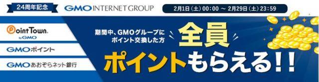 >GMOグループ24周年記念キャンペーン