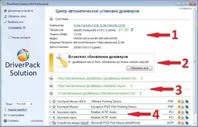 Программа для установки драйверов DriverPack Solution