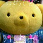 プリン☆誕生日