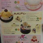 ポムポムプリン☆特報!ポムポムプリンのホールケーキが出るよ!!