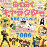 ポムポムプリン☆2015年賀状本が届いたよ。