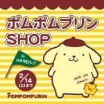 ポムポムプリン☆ポムポムプリンSHOP in HANDS 1/19~2/14