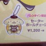 ポムポムプリンカフェ☆HP未掲載のカフェ限定品。