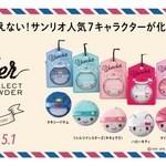 ポムポムプリン☆サンリオキャラクターの化粧パフ♪