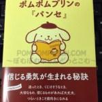 ポムポムプリン☆4/7発売のパンセはプリンちゃんがいっぱい!